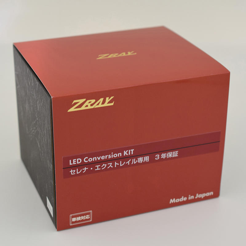 ZRAY LED コンバージョンキット 日産セレナ/エクストレイル専用 H11